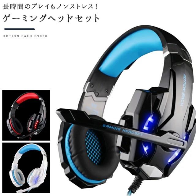 ゲーミングヘッドセット PS4 ゲーミングヘッドセット PS4 KOTION EACH G9000 ヘッドホン 3.5mm コネクタ 高集音性マイクとLEDライト付き マイク位置360度調整可能 ヘッドアーム伸縮可能
