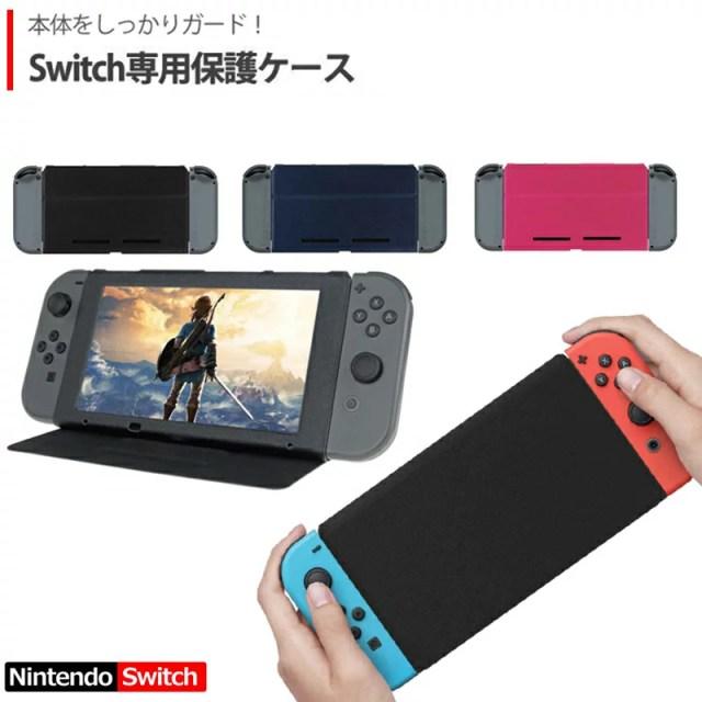 ニンテンドー スイッチ ケース Nintendo Switch ニンテンドー スイッチ ケース カバー 保護カバー 保護ケース 手帳型 全面保護型 スタンド機能付き 任天堂 スイッチ ニンテンドー スイッチ用