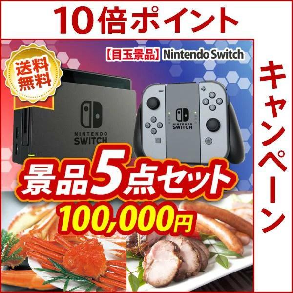 《Nintendo Switch / 姿ずわいがに 等 5点セット》【イベント 景品/二次会 景品/忘年会 景品/新年会 景品/特大パネル/目録】【人気景品多数/送料無料】