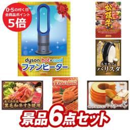 景品紹介DVD付き!!6点セット Dyson Hot + C