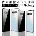 【 引っかきキズに強い 】 Galaxy S10 ケース 透明 S10+ カバー 強化ガラス SC-04L SCV42 SC-03L SCV41 SC-03K SCV39 SC-02K SCV38 透..
