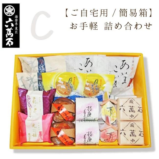 あす楽 和菓子詰め合わせ『お試しセットC』10種 六萬石 簡