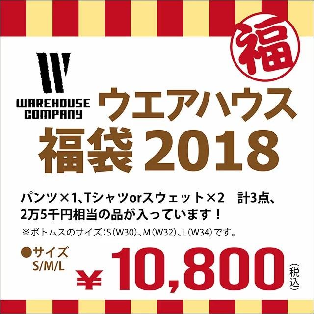 ★予約販売開始!★ WAREHOUSE ウエアハウス 2018 福袋 MENS サイズ(S/M/L)メンズ