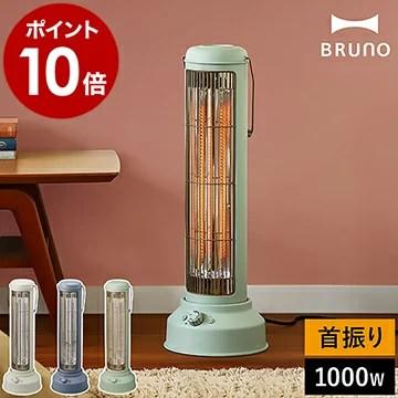 ブルーノ 電気ヒーター【選べる特典付き】電気ストーブ レトロ おしゃれ 暖房 首