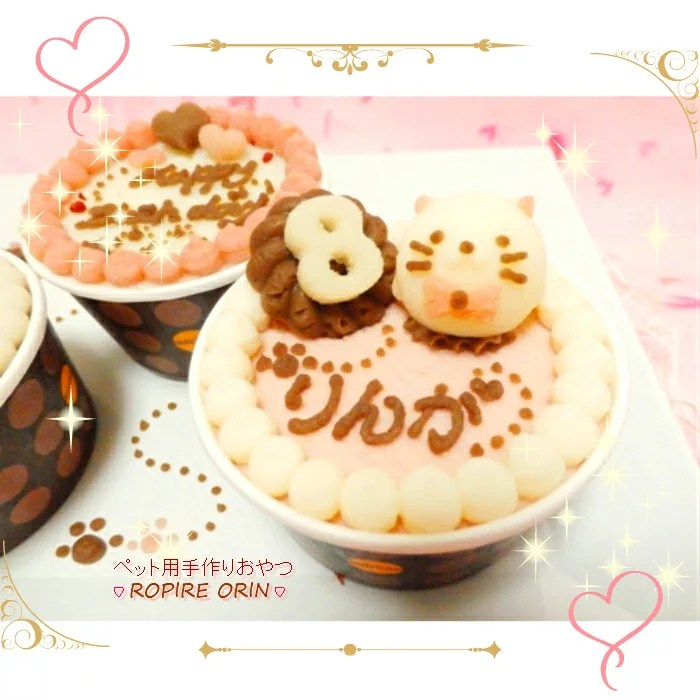 ◆お豆腐ケーキ にゃんコロン 1個入り ◆猫用ケーキ,ペット用ケーキ,猫用バースデーケーキ