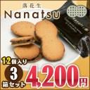 落花生Nanatsu(ななつ)大(12個入り)3箱セット【千葉】【房総】【道の駅】【ローズマリー公園】