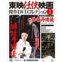 隔週刊東映任侠映画傑作DVDコレクション 第2号 緋牡丹博徒
