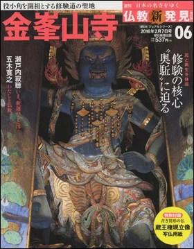 週刊 仏教新発見 改訂版 6号