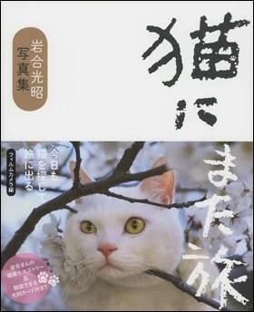 岩合光昭 写真集 猫にまた旅