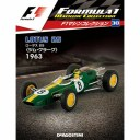 隔週刊F1マシンコレクション 第30号+2巻