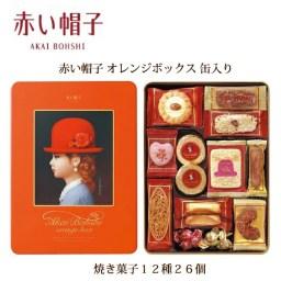 新作登場・贈り物におすすめ 赤い帽子 赤い帽子 オレンジ 1
