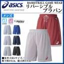 アシックス ゲームウエア リバーシブルプラパン XB7617 asics バスケットボール トレーニングウエア プラクティスパンツ