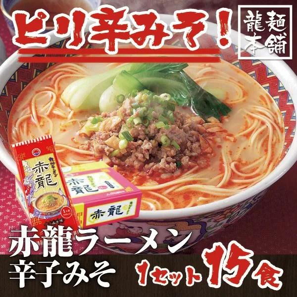 赤龍ラーメン 辛子みそ味 1人前15入熊本ラーメン 味噌ラー