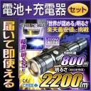 【あす楽】 LED懐中電灯 最強 充電式 防水 フラッシュライト 防災 強力 LEDライト【FL-041】【電池・充電器セット】