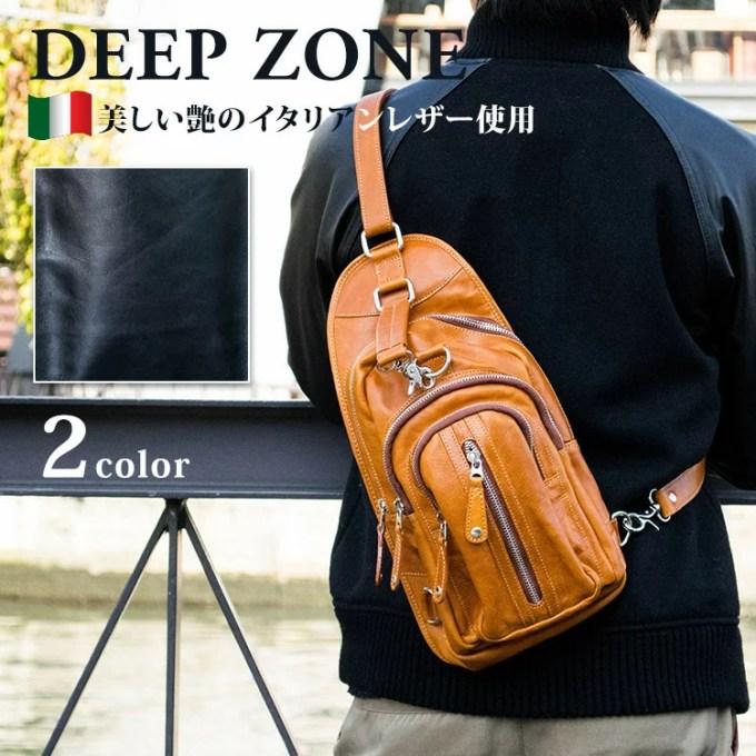 ボディバッグ 本革 イタリアンレザー Deep Zone #468-13 ◆ 牛革 皮 取手付き 斜