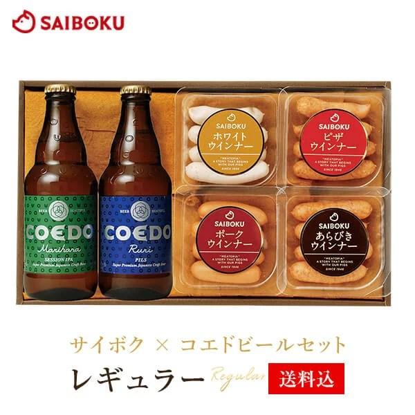 お中元 ギフト サイボク × コエドビール セット 【レギュラー】 27TB 送