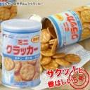 ブルボン 缶入ミニクラッカー 賞味期限:2025年11月(コンビニ受取可) (防災備蓄の倉庫番 災害対策本舗)
