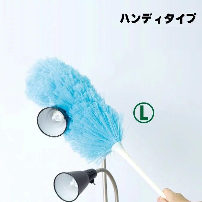 【ホコリ払い】 MMフラワークリーン L ハンディタイプ (