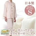 【日本製】オーガニックコットンダブルガーゼパジャマ(前開きボタンえり付き)Sサイズ(適用身長:160-170cm)532P26Feb16【受注発注】