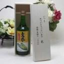 贈り物セット 札幌酒精 とうきび焼酎 とうもろこし 720ml いつもありがとう木箱セット