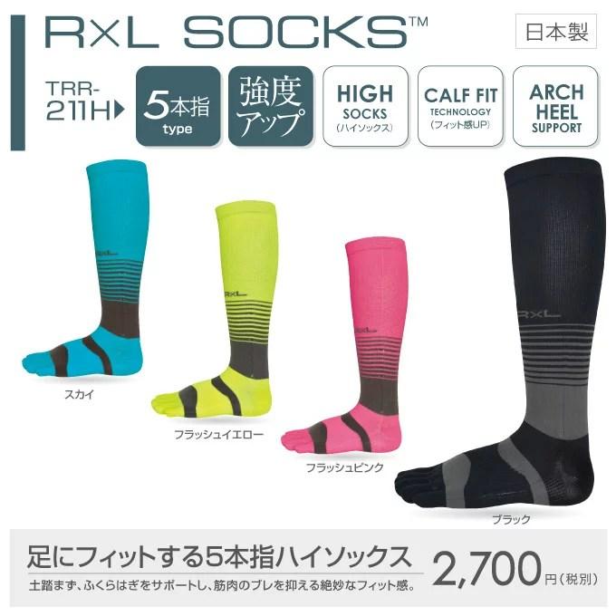 ランニングソックス 5本指【送料無料】R×L SOCKS T