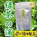 静岡 川根 久野脇産 茶葉 微粉末緑茶 「緑茶の滴」 50g (約125杯分) 粉末 川根茶 緑茶 静岡茶 日本茶