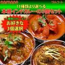 【送料無料】老舗インド料理店「サムラート」の11種類より選べる本格インドカレー3個セット【送料・税込】