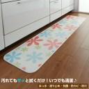 拭ける 撥水 キッチンマット 60cm×240cm 【花柄】