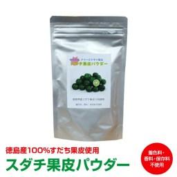 徳島産すだち100%天然果皮使用スダチ果皮パウダー100g特