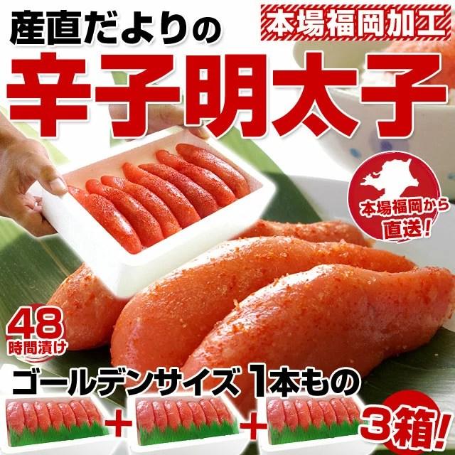 「【送料無料】福岡加工「辛子明太子」ゴールデンサイズ 1本もの 280g (6〜7本)×3箱」を楽天で購入