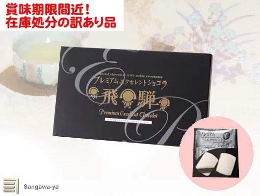 プレミアムエクセレントショコラ 12個入* 訳あり・賞味期限20.6.20 * 通常価格540円を半額に!