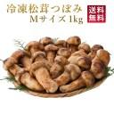 松茸 まつたけ 天然 冷凍 特選つぼみM (7-9cm) ホール 1kg (500g×2パック)