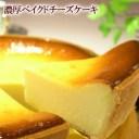 【送料無料】濃厚ベイクドチーズケーキ 5個セット