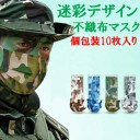 個包装 カモフラージュデザイン不織布マスク 使い捨てマスク 迷彩柄 大人用