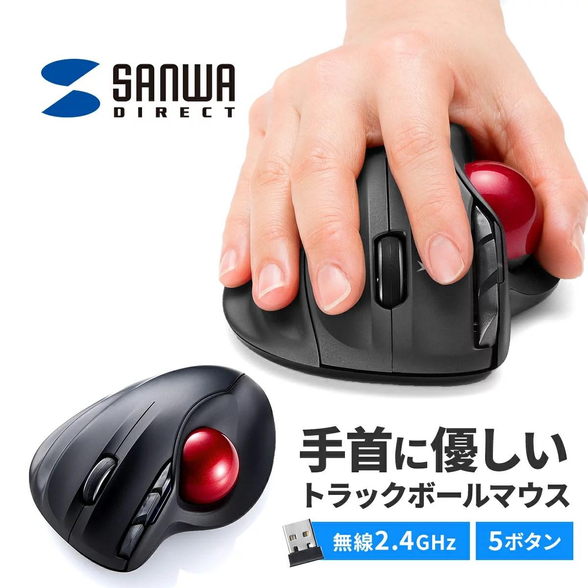トラックボールマウス ワイヤレスマウス エルゴノミクスマウス レーザーマウス カウント数自動調整 6