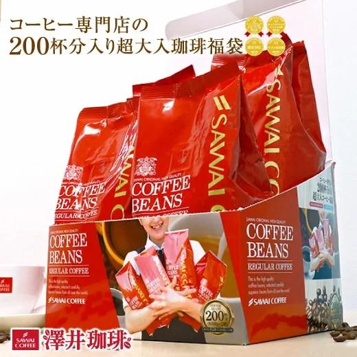 ポイント10倍 コーヒー 豆 コーヒー豆 珈琲豆 珈琲 コーヒー福袋 コーヒー豆
