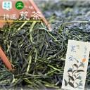 狭山茶 夏季限定 特選荒茶