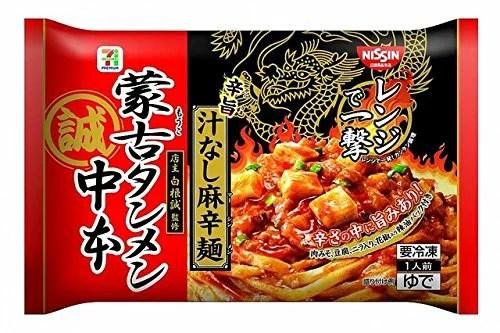 3個セット レンジで一撃 蒙古タンメン中本 汁なし麻辛麺【冷凍便発送】