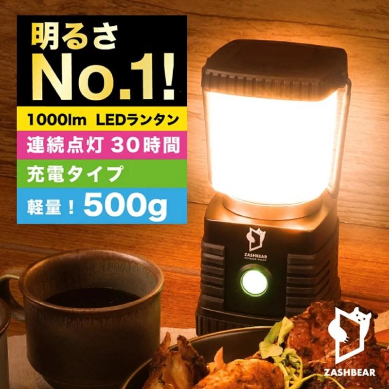 【楽天1位!】ランタン 充電式 送料無料 led 1000ルーメン ライト キャンプ ZASHBEA
