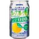 【24本セット♪】サンガリア チューハイテイスト グレープフルーツ(350g×24本入) 飲料 ノンアルコール 酎ハイテイスト カロリーオフ