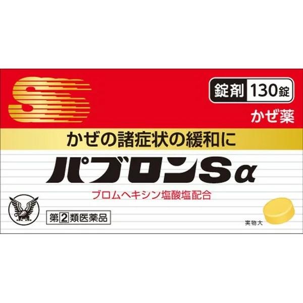 【第(2)類医薬品】【訳あり リニューアルの為】 パブロンSα 錠剤 130錠 パブロン 風邪薬 総合風邪薬