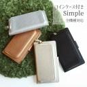 スマホケース 手帳型 全機種対応 コインケース 付き Simple ポケット マグネット スマホカバー……