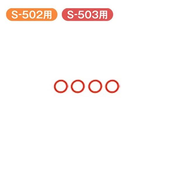 【S-502・S-503兼用】メルシーポット用 部品・消耗品 Oリング(P-9)4個セット[メール便OK]