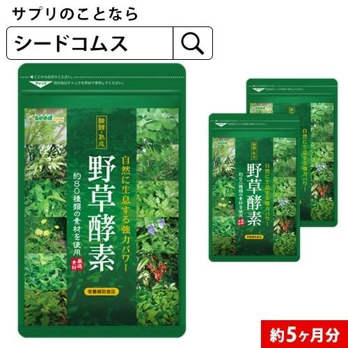 野草酵素 約5ヵ月分/ ダイエット エンザイム 酵素サプリ 酵素 カプセル 野菜 野草 果物 発酵 熟成 ダイエットサプ