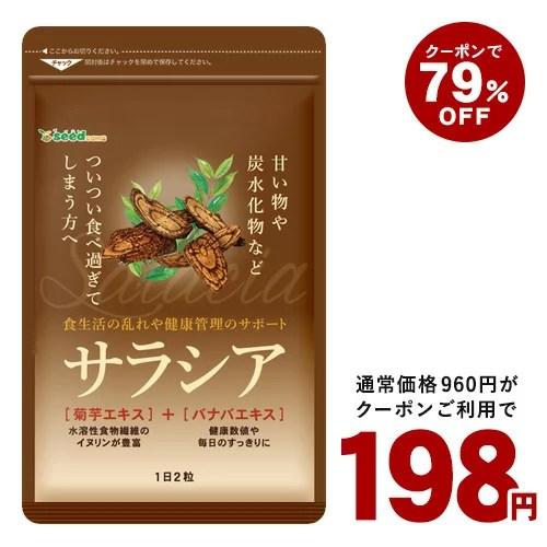 クーポンで赤字価格198円★サラシア ダイエットサプリ 約1ヵ月分 ショップオブ