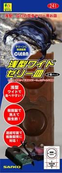 三晃商会 サンコー SANKO 浅型ワイドゼリー皿 浅型16gゼリー対応 カブト・クワガタ用
