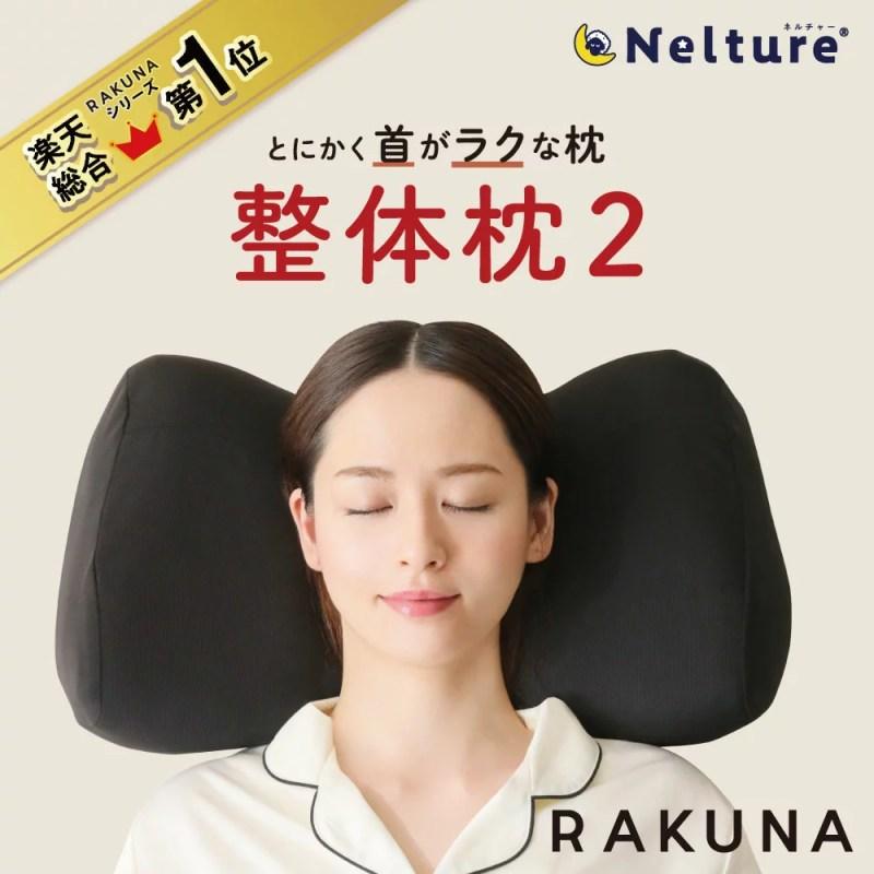 【 整体枕2 RAKUNA(ラクナ)】枕 肩こり 整体 おすすめ rakuna ラクナ 枕 まくら