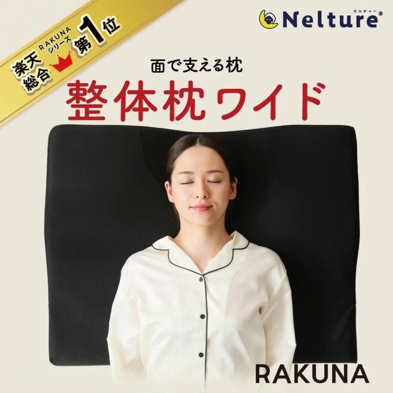 【整体枕ワイド RAKUNA(ラクナ)】全体を優しく支えて(体圧分散)、首・肩の負担が楽〜になるまく