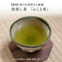 深蒸し茶 【静岡】森のお茶屋さん厳選 深蒸し茶 「ふくよ香」