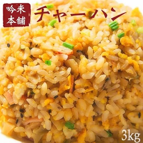 【チャーハン レンジ】やみつき!黄金チャーハン3kg(1kg